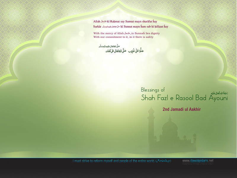 Blessings of Shah Fazl e Rasool Bad Ayouni رحمۃ اللہ تعالٰی علیہ