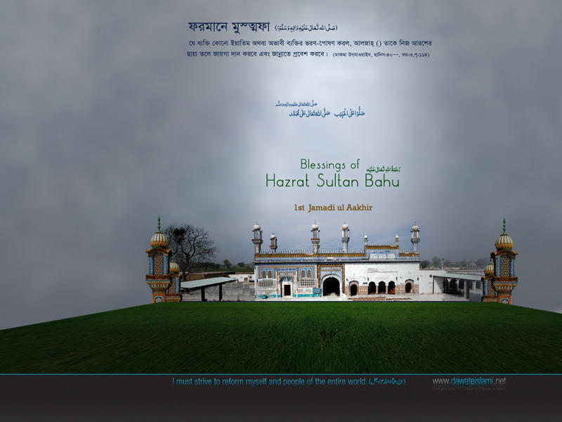 Blessings Of Hazrat Sultan Bahu