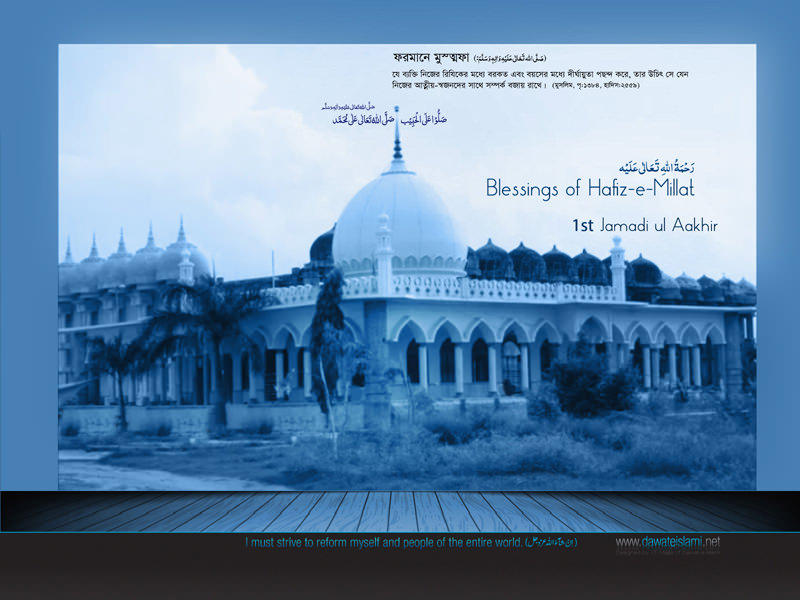 Blessings Of Hafiz-e-Millat