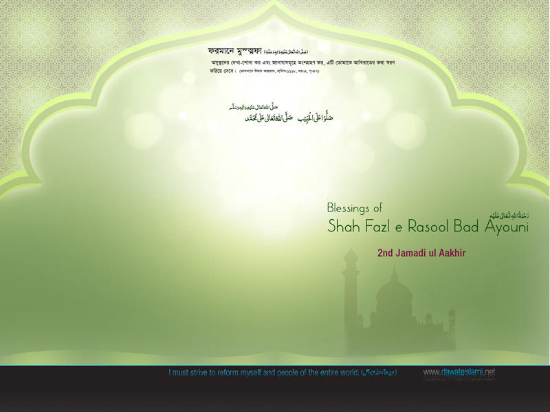 Blessings Of Shah Fazl-e-Rasool Bad Ayouni