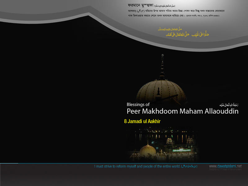 Blessings Of Peer Makhdoom Maham Allaouddin