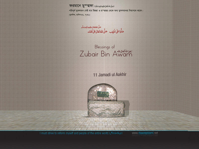 Blessings Of Zubair Bin Awam