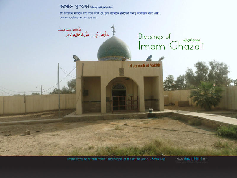 Blessings Of Imam Ghazali