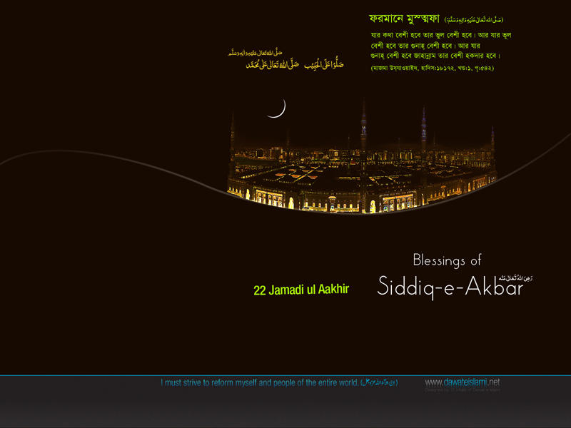 Blessings Of Siddiq-e-Akbar