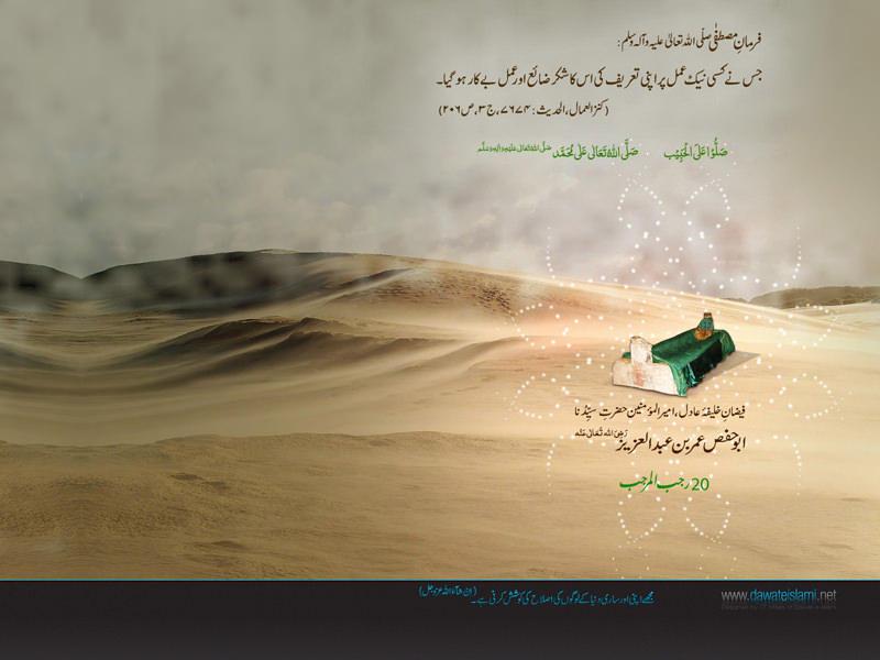 Faizan-E-Umer Bin Abdul Aziz رَضِیَ اللہ تَعَالٰی عَنْہ