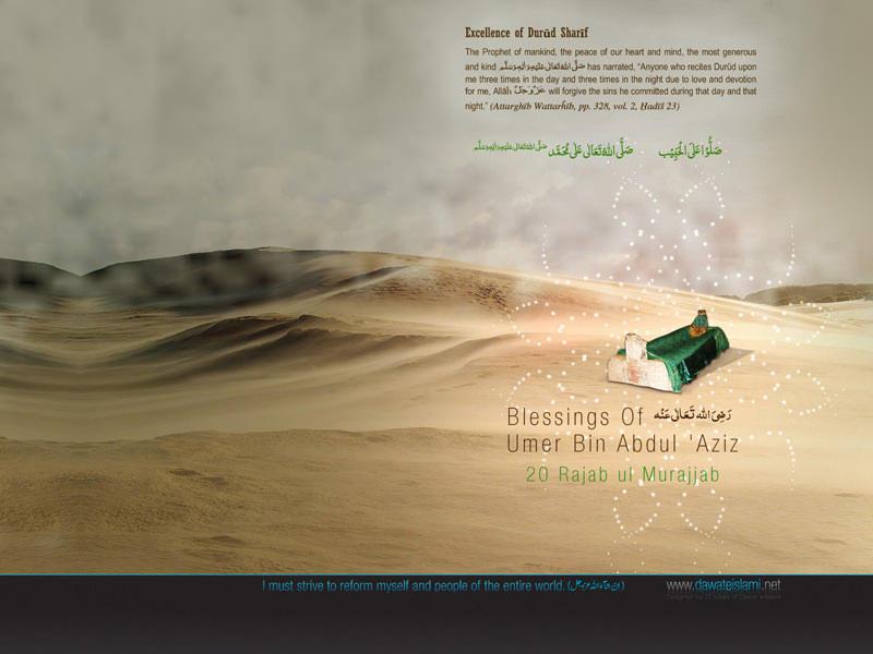 Blessings Of Umer Bin Abdul Aziz رَضِیَ اللہ تَعَالٰی عَنْہ