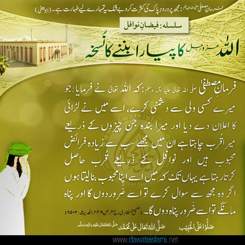 اللہ کا پیارا بننےکا نسخہ