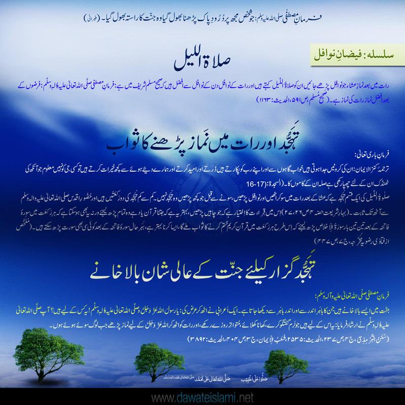 Tahajjud Aur Raat Main Namaz Parhnay Ka Sawab