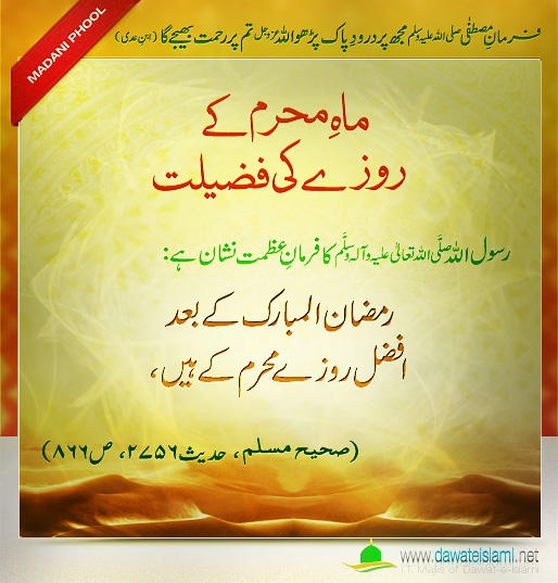 Maah-e-Moharram Kai Rozay Ki Fazilat