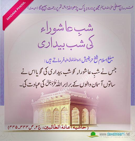 7923 - Ashura ki Nafil Namaz Aur Dua