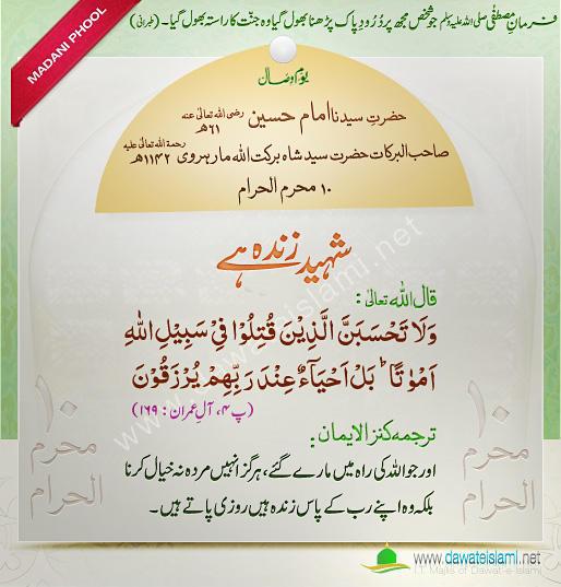 7924 - Qatilane Imam Hussain RadiAllahu Anhu ka Anjam(After the Karbala)