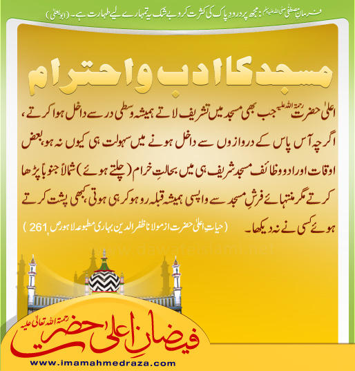 7949 - 25 Safar - Urs of Shah Imam Ahmad Rida Khan (Alayhir Rahmah)