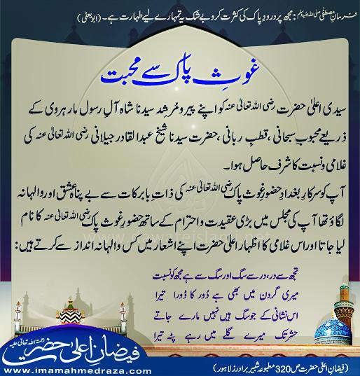 Ghous-e-Pak Sai Muhabbat