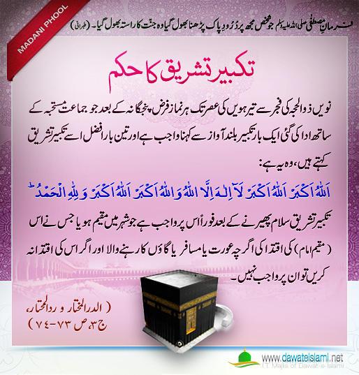 8014 - Eid-ul-Edha ke Din Mustahab Amal (عید الاضحیٰ کے دن کے مستحب عمل)