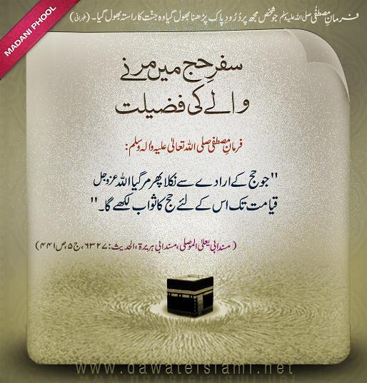 Safar-e-Hajj Main Marnay Walay Ki Fazilat