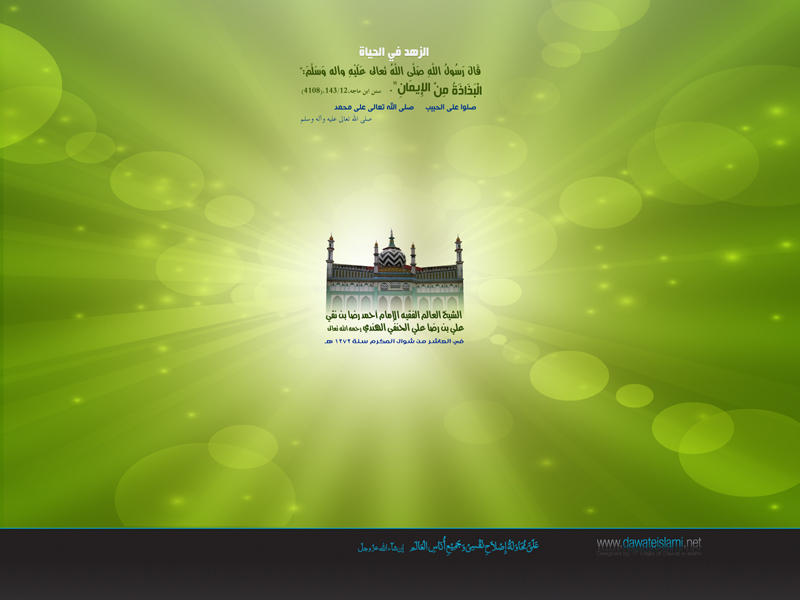 الامام أحمد رضا خان رحمه الله تعالى