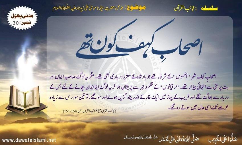 Ashab-E-Kahaf Kon Thy