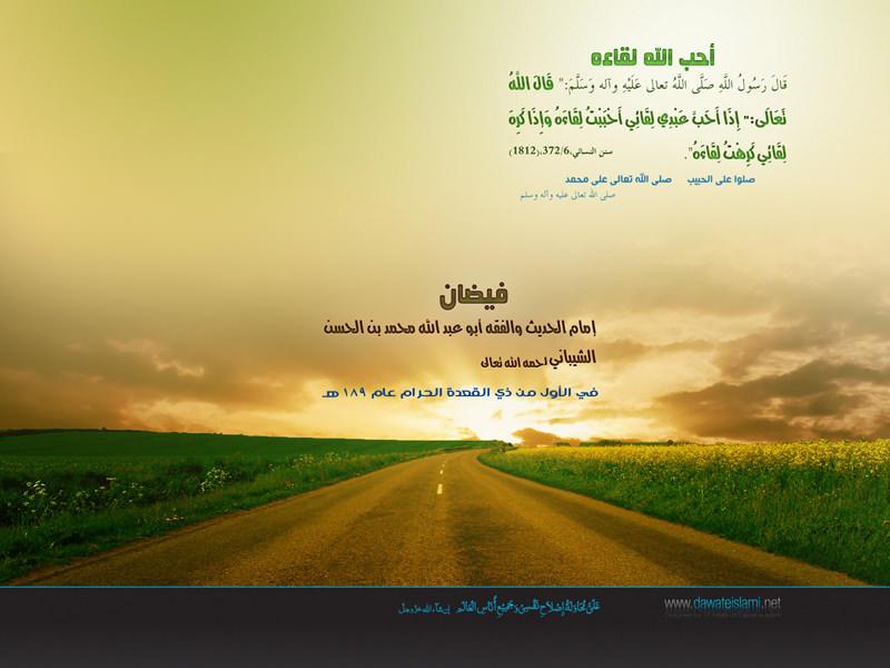 فيضان إمام الحديث والفقه أبوعبد الله محمد بن الحسن الشيباني رحمه الله تعالى