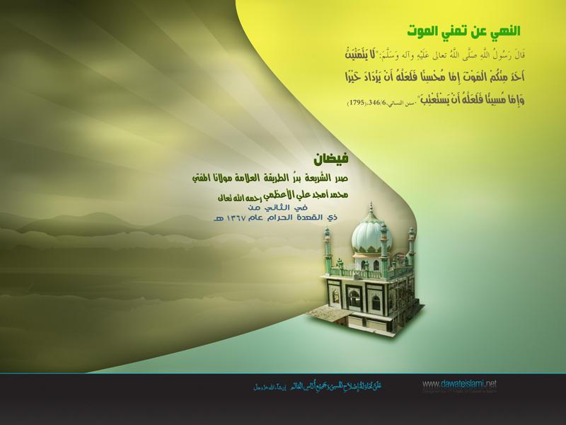 فيضان صدر الشَّريعة بدرُالطريقة العلامة مولانا المفتي محمد أمجد علي الأعظمي رحمه الله تعالى