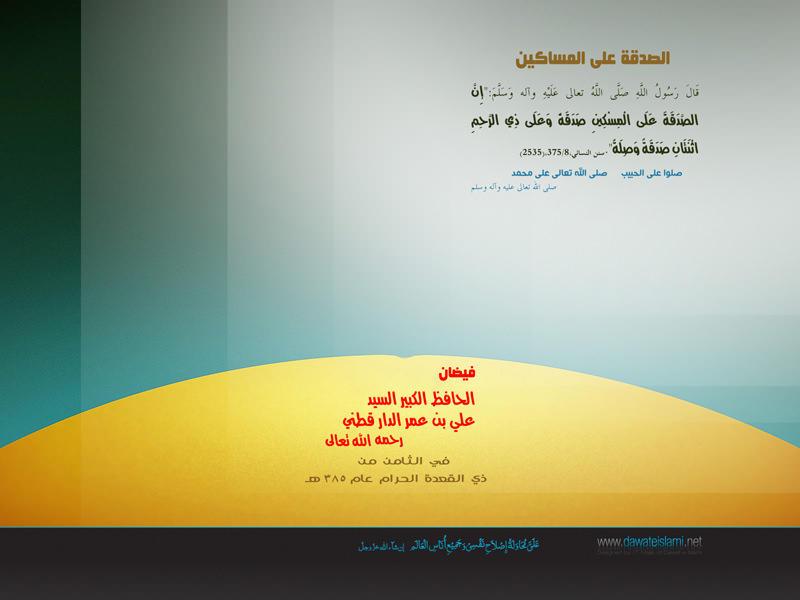فيضان الحافظ الكبير السيد علي بن عمرالدار قطني رحمه الله تعالى