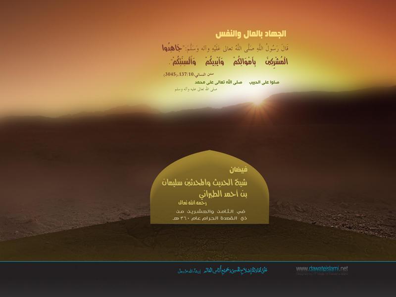 فيضان شيخ الحديث والمحدثين سليمان بن أحمد الطبراني رحمه الله تعالى