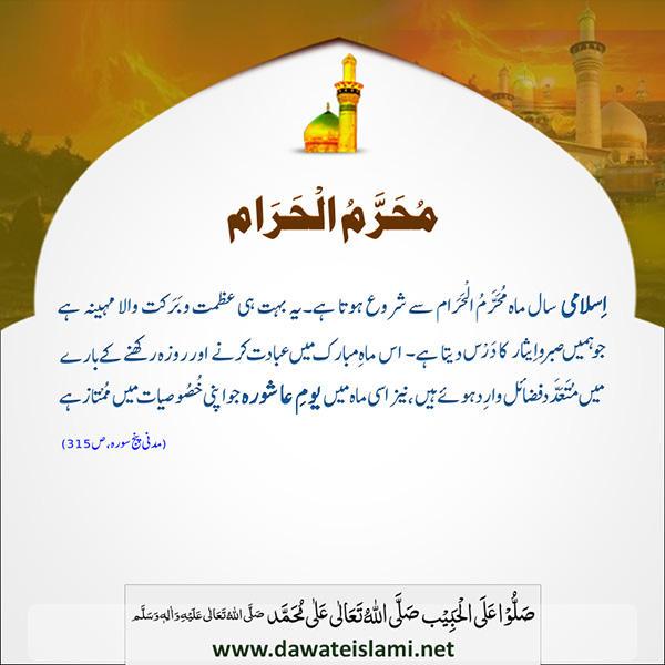 Moharram-ul-Haram
