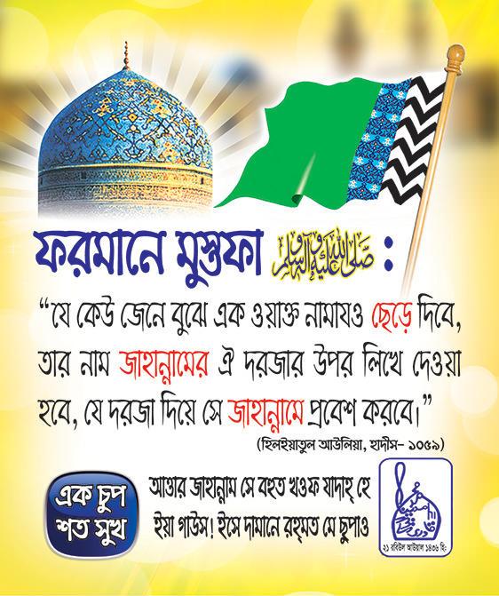 Nuskha-e-Baghdadi card front (bangla)
