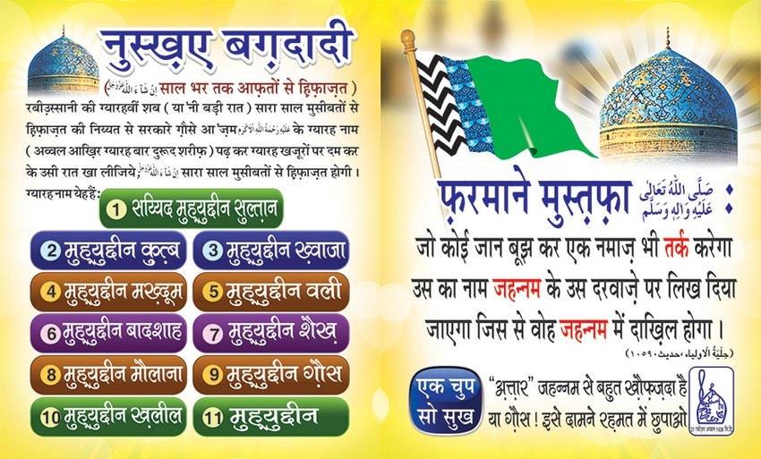 Nuskhae Baghdadi Card (hindi)