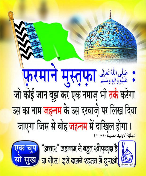 Namaz Tark Karnay Pr Waeed (Hindi)