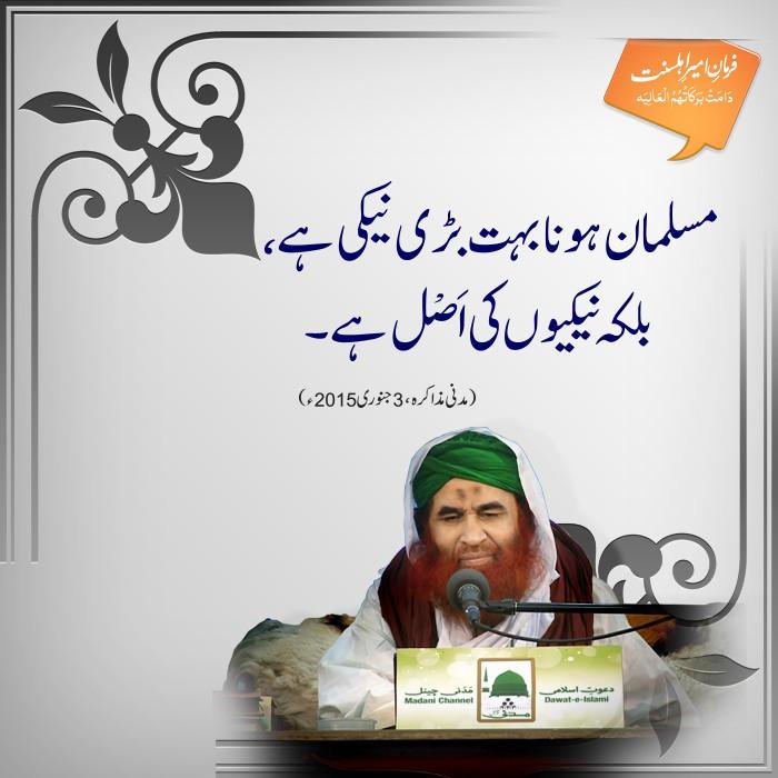 Musalman Hona Naikion Ki Asal Hai