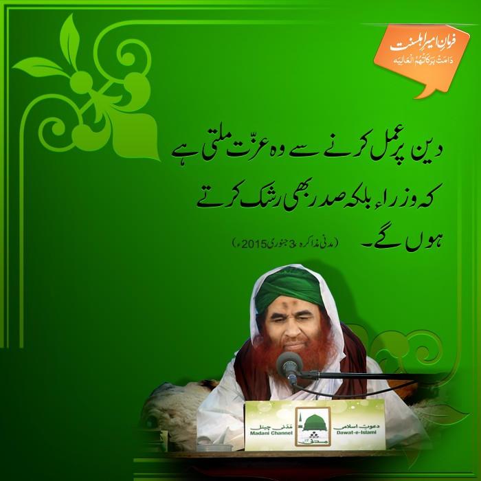Deen Par Amal Karnay Se Ezzat Milti Hai
