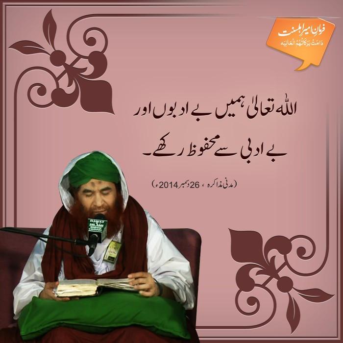 Allah Hamain Mahfuz Rakhay