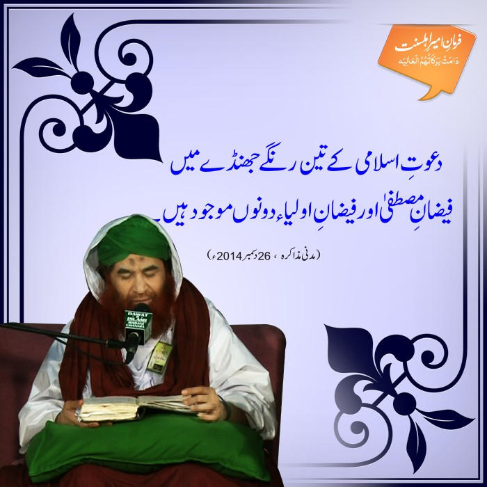 Dawat-e-islami Ka Jhanda
