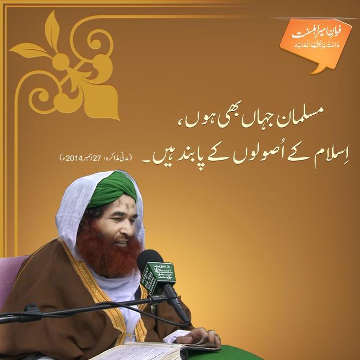 Musalman Jahan Bhi Ho Islam Kay Usoolon Ka Paband Hai