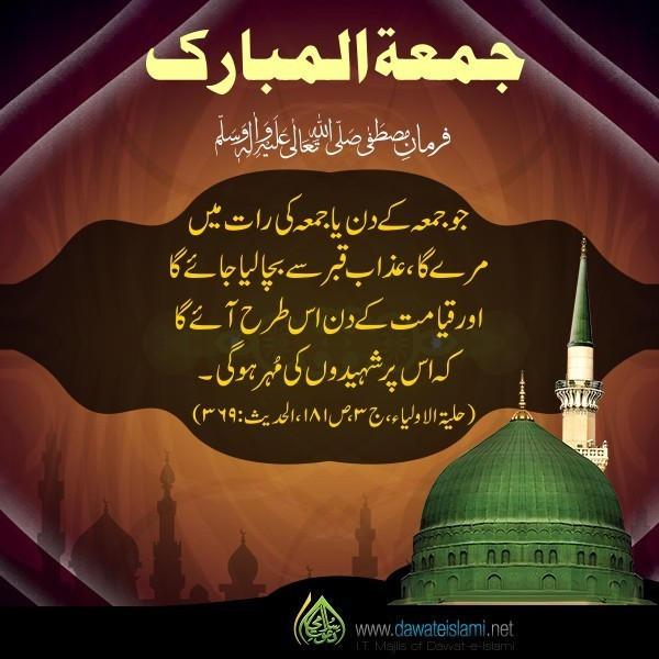 Azab-E-Qabar Se Bacha Liya Jay Ga