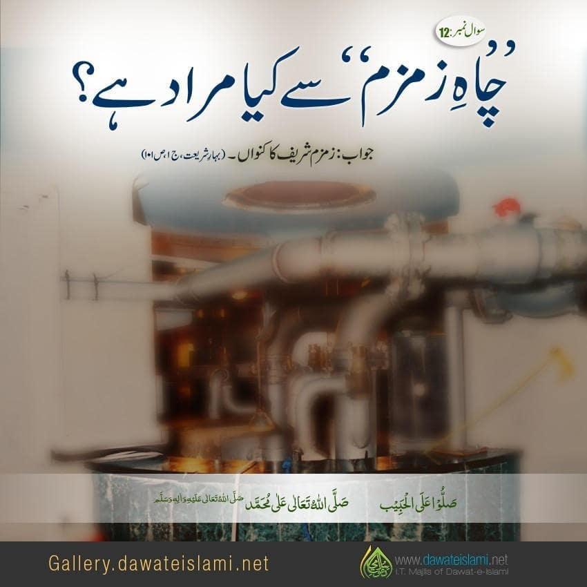 Chah-e-Zamzam Kiya Hai