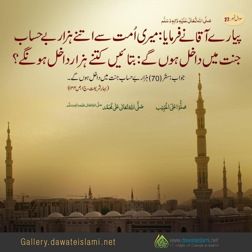 70 Hazar Byhisab Jannat Main Dakhil