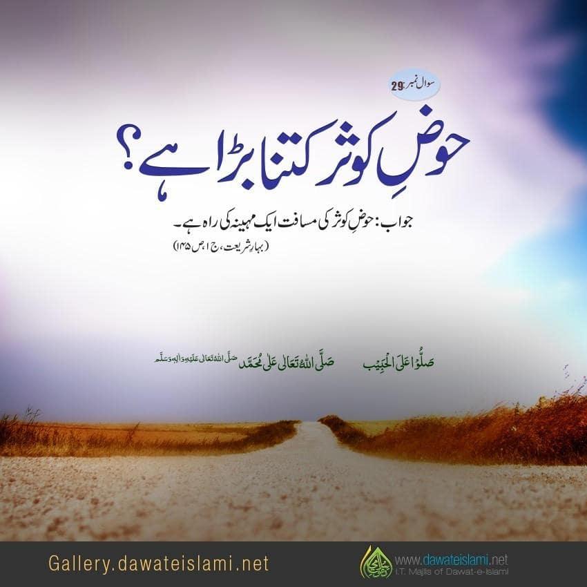 Hoz-e-Kosar Kitna Bara Hai