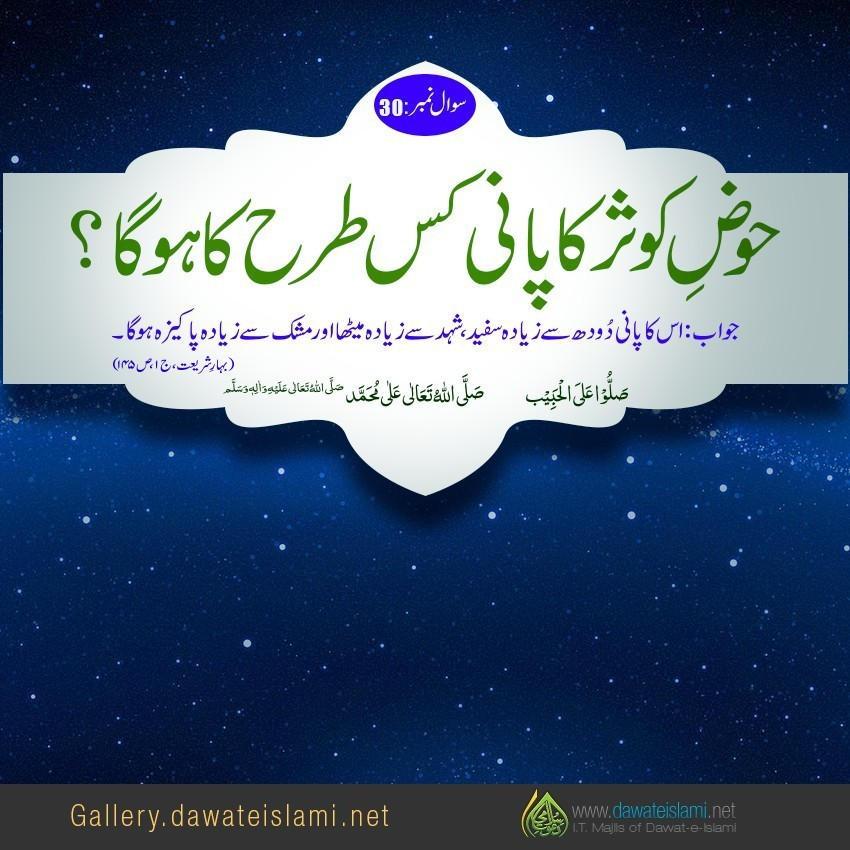 Hoz-e-Kosar Ka Pani