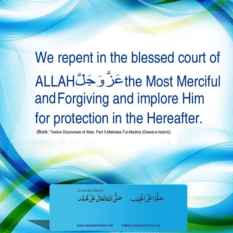 We Reprent In The Court Of Allah