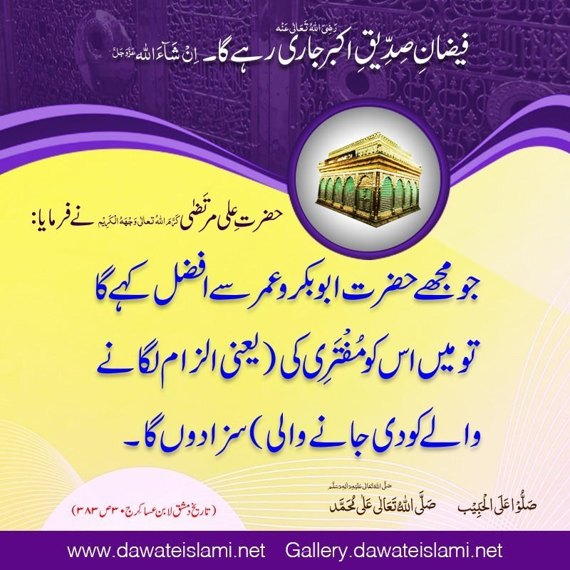 Farman-e-Shair-e-Khuda