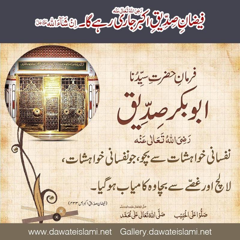 Nafsani Khuahishaat Ghussa Or Lalach