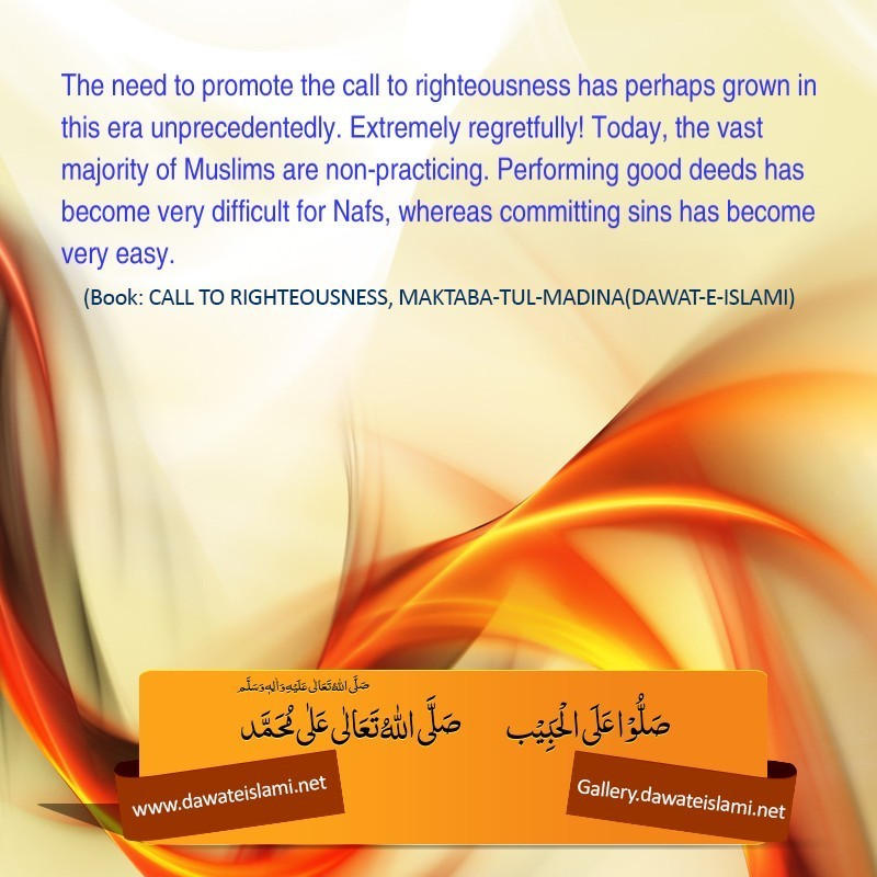 Need Of Call To Righteousness