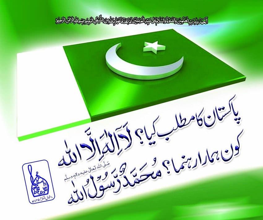 jashan e azadi mubarak card