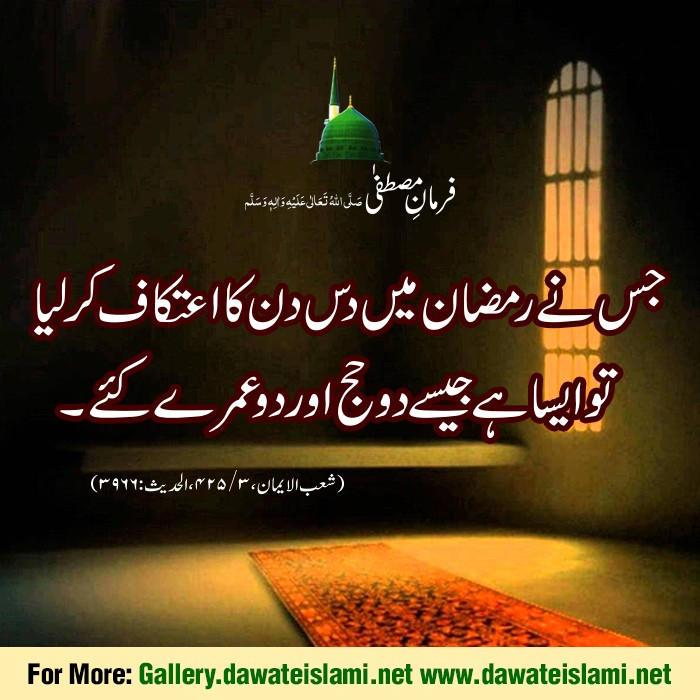 Jis Nay Ramadan Main Dus [10] Din Ka Itikaf Kar Liya