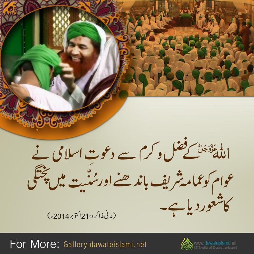 Imama Shareef Bandhnay Or Sunniat Main Pukhtagi Ka Shaoor