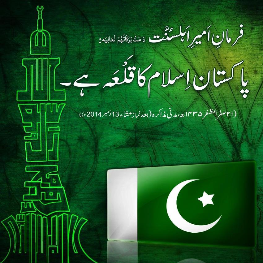 پاکستان اِسلام کا قَلْعَہ ہے