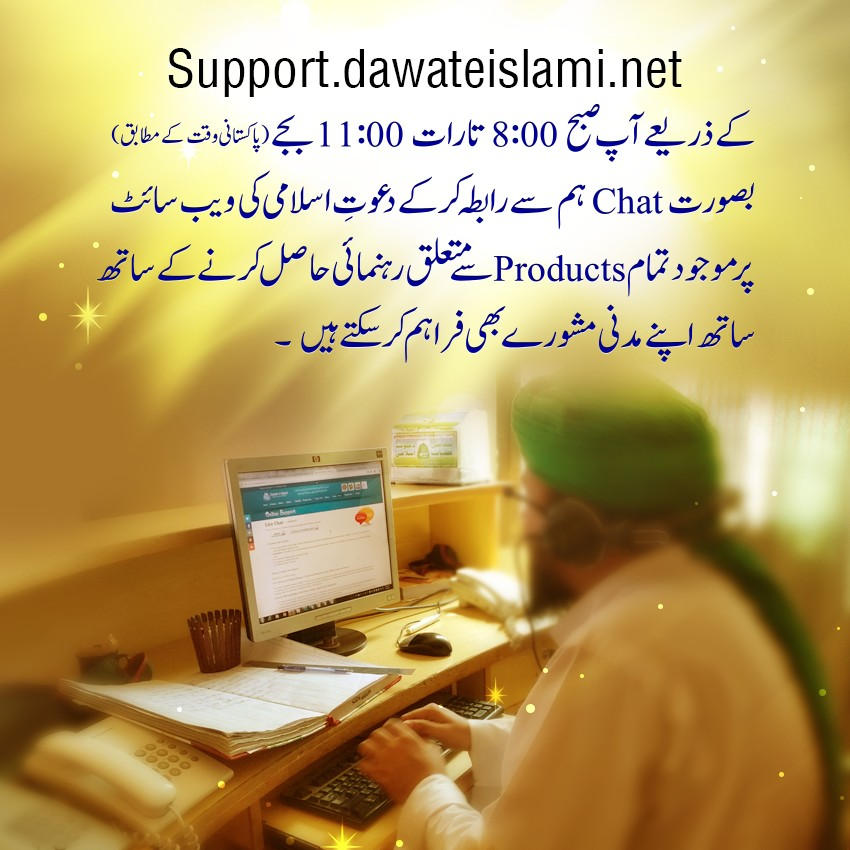 support.dawateislami.net