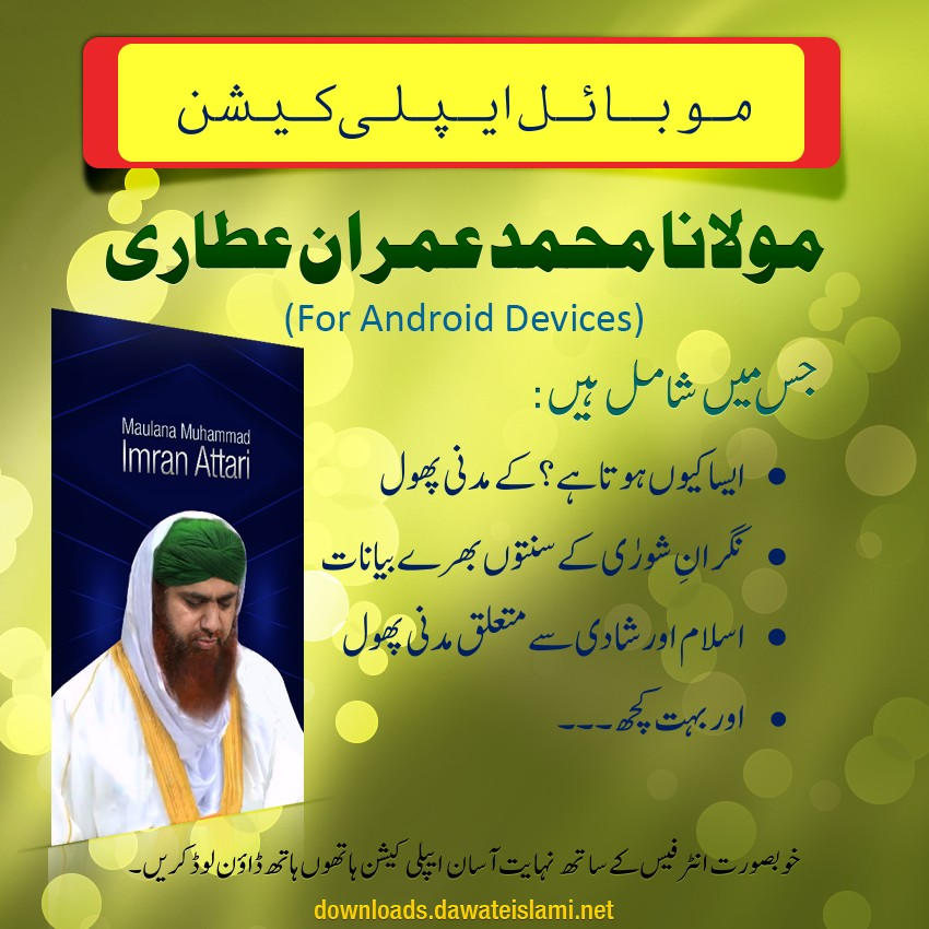 Maulana Muhammad Imran Attari Application-Downloads Service(1)