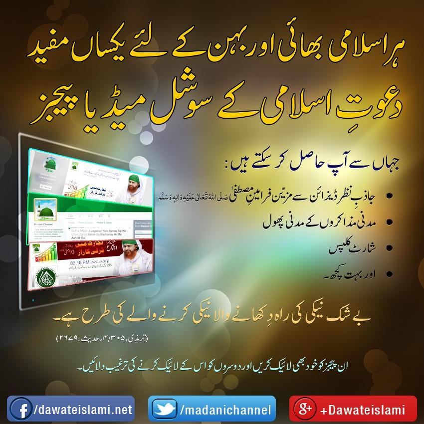 دعوتِ اسلامی کے سوشل میڈیا پیجز